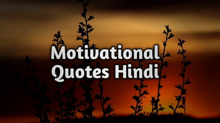Best Motivational Quotes in Hindi for Students Life, मोटिवेशनल कोट्स हिंदी