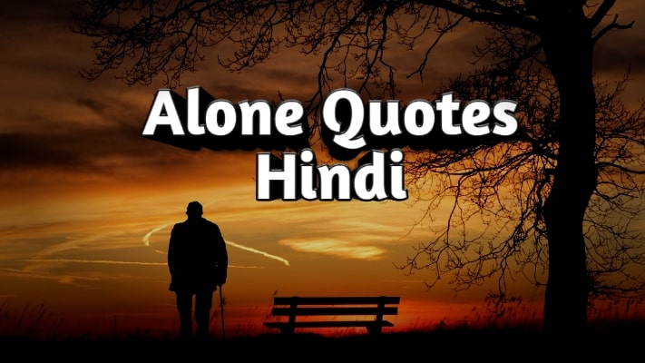Feeling Alone Quotes in Hindi – Loneliness Quotes in Hindi