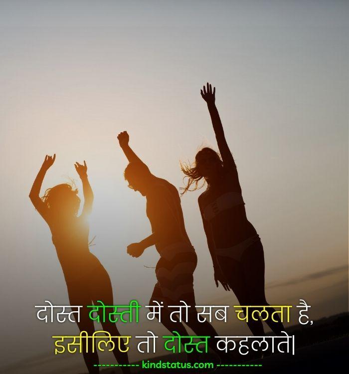 friendship status in hindi