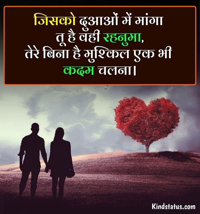 romantic love status
