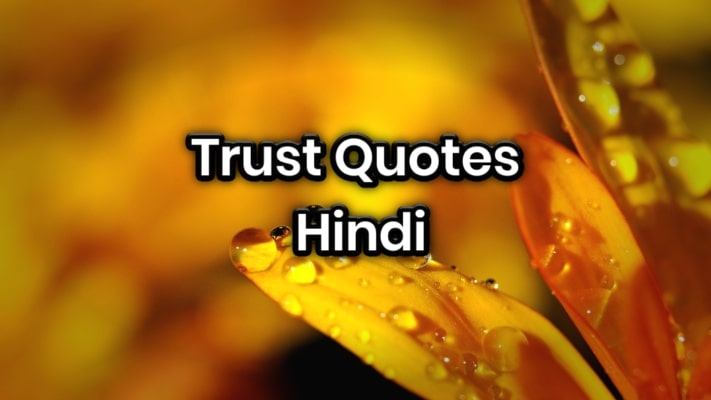 Trust Quotes In Hindi | Bharosa Quotes in Hindi