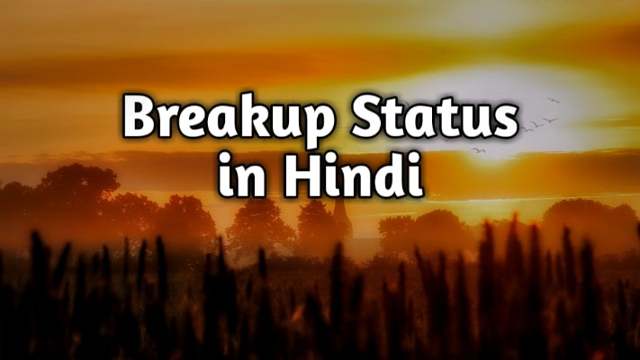 Breakup Status In Hindi |