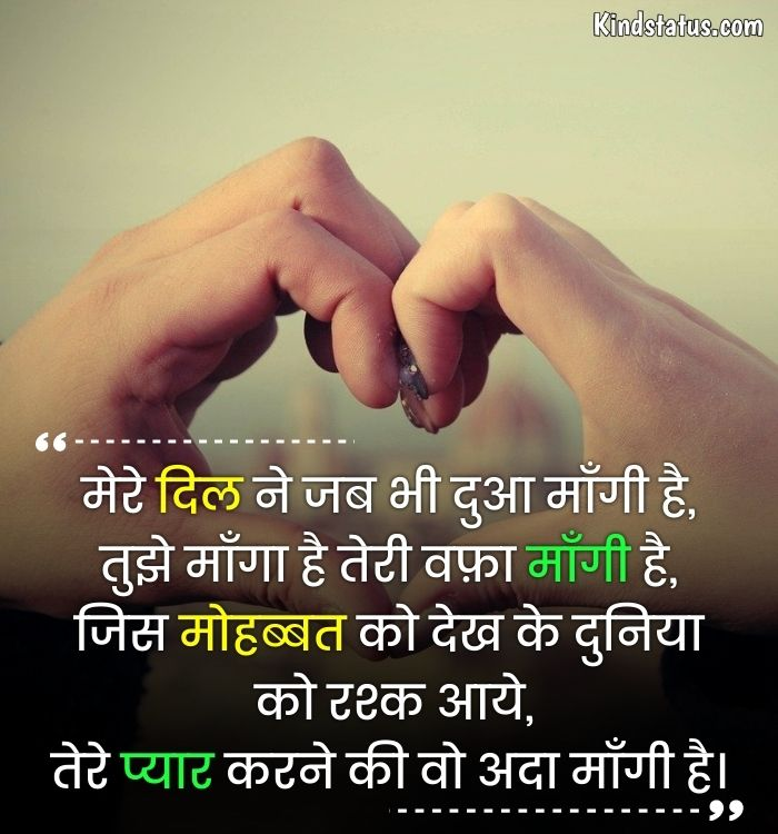 romantic whatsapp status