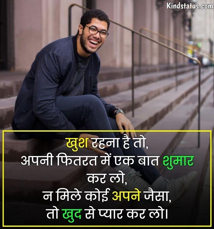 stylish smile status in hindi