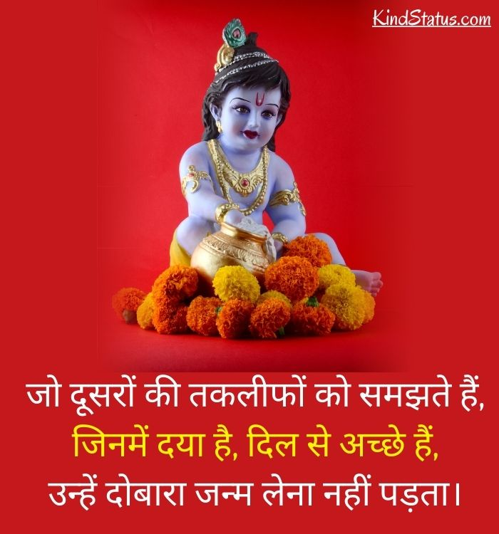 god krishna love quotes, krishna suvichar