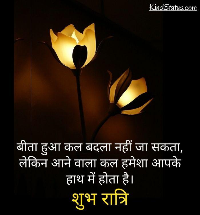 good night in hindi, गुड नाईट