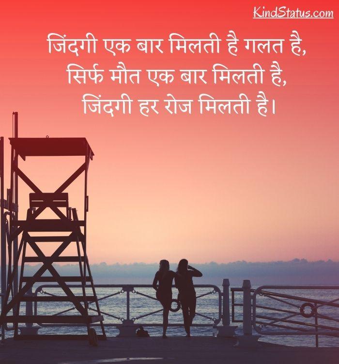 best life quotes in hindi लाइफ कोट्स