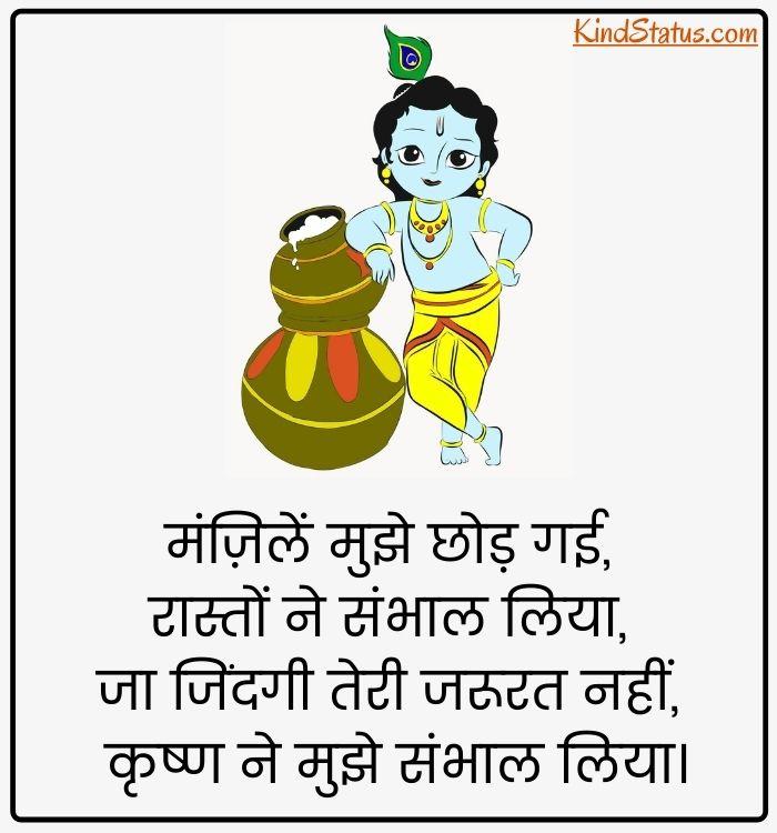 krishna quotes कृष्णा कोट्स