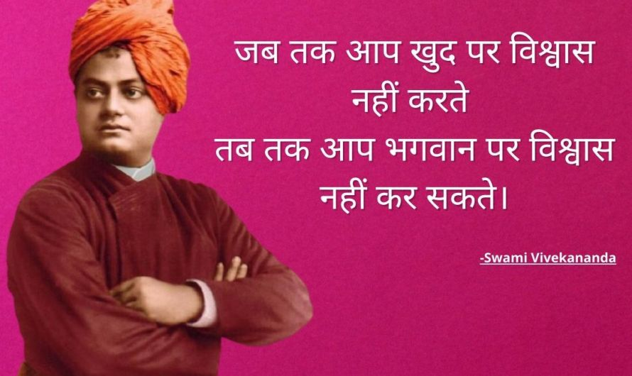 Swami Vivekananda Quotes in Hindi | स्वामी विवेकानंद के विचार