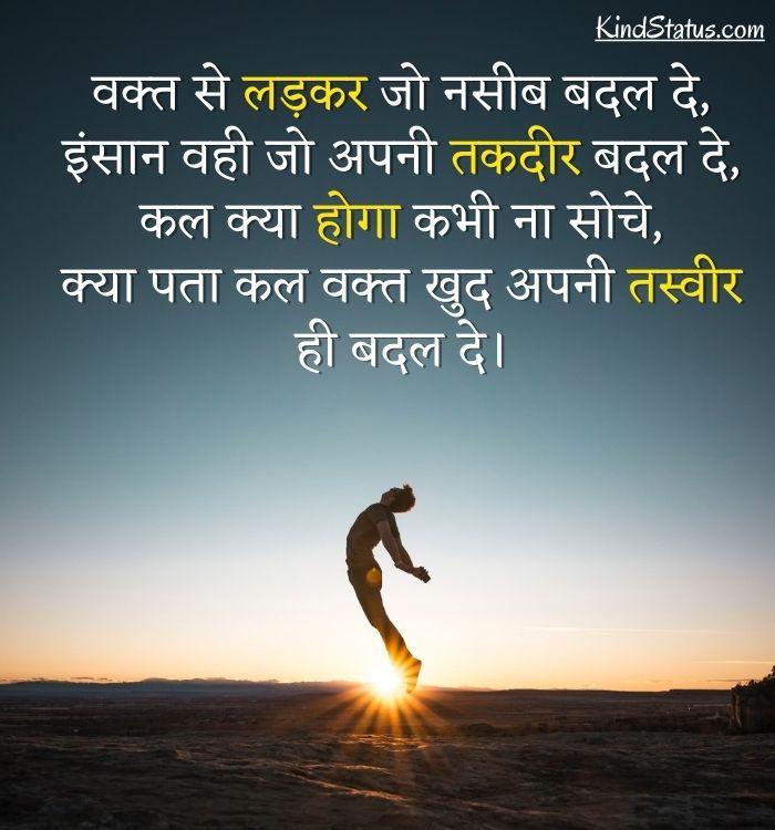 motivational suvichar in hindi, प्रेरणादायक सुविचार