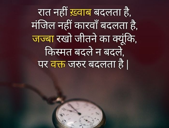 Motivational Shayari | Inspirational Shayari – Hindi