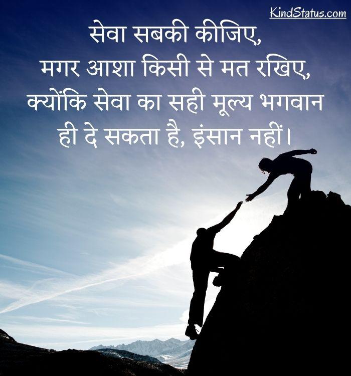 suvichar in hindi, प्रेरणादायक विचार