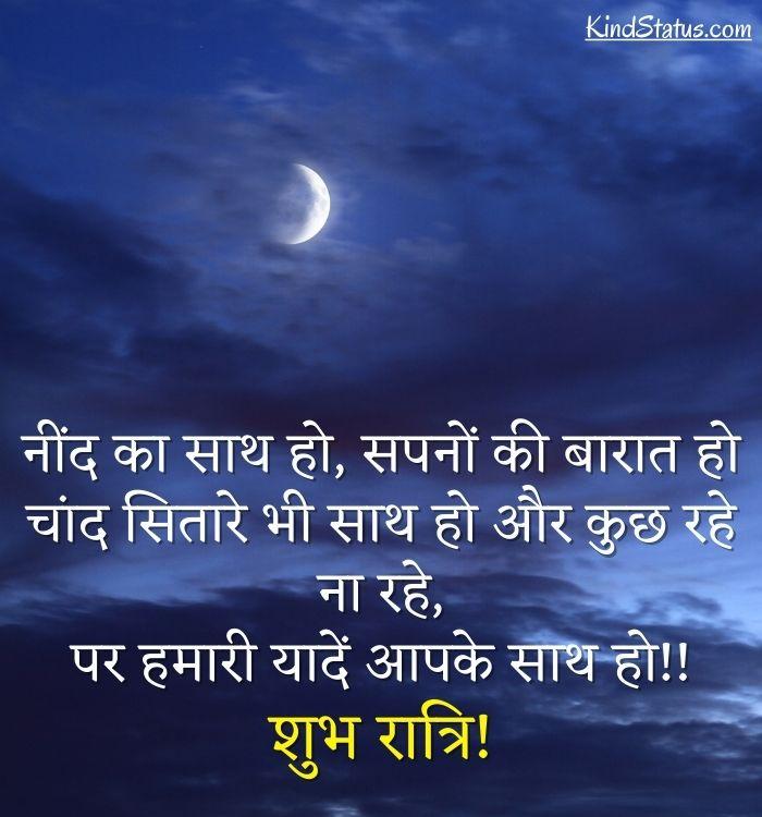 2 Line Good Night Shayari