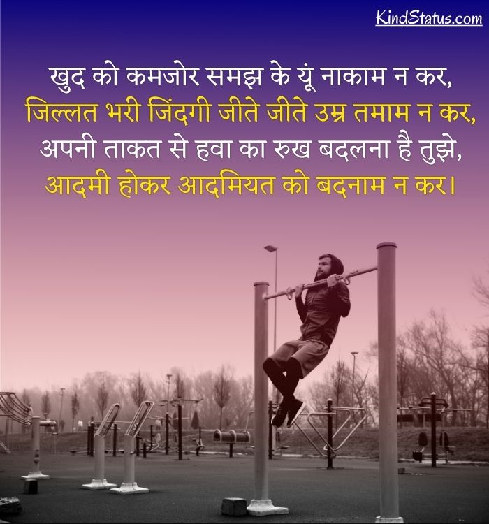 famous motivational shayari