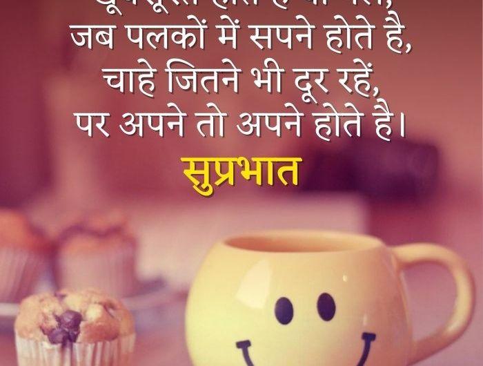 Good Morning Shayari in Hindi, Good Morning Images