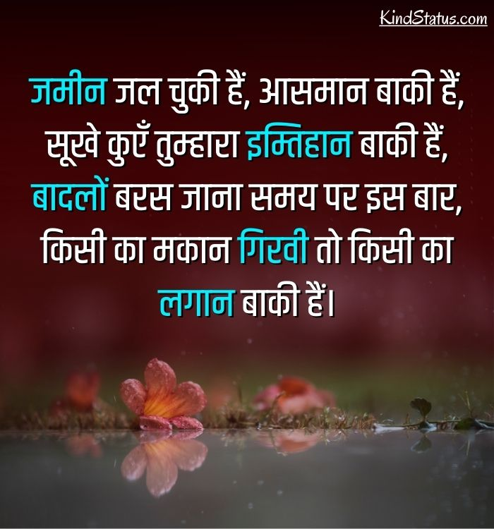 beautiful barish shayari