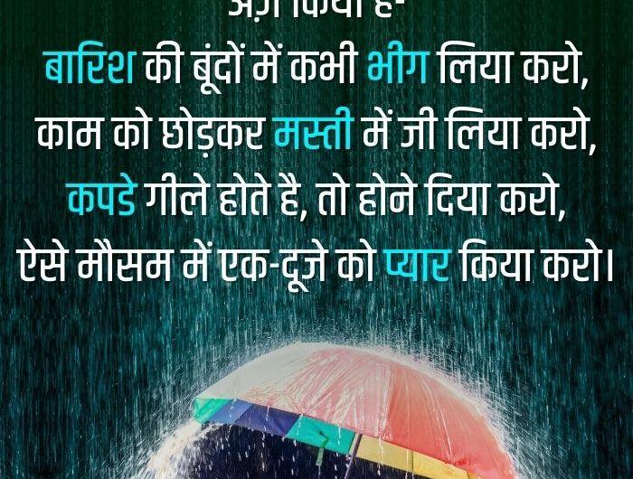 Barish shayari | बारिश शायरी