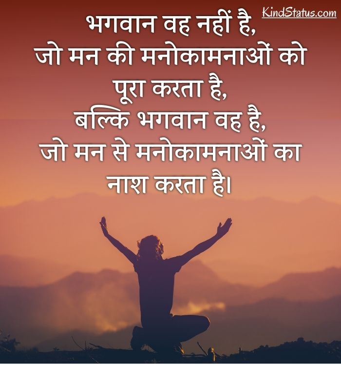 god quotes about life in hindi
