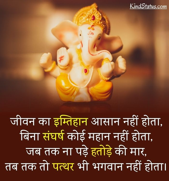 god quotes in hindi for whatsapp