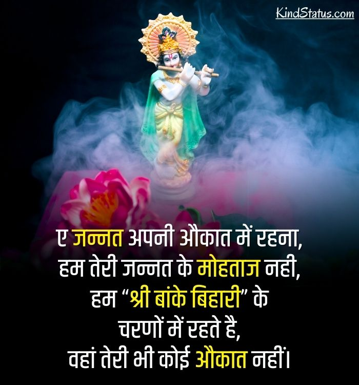 god thoughts in hindii