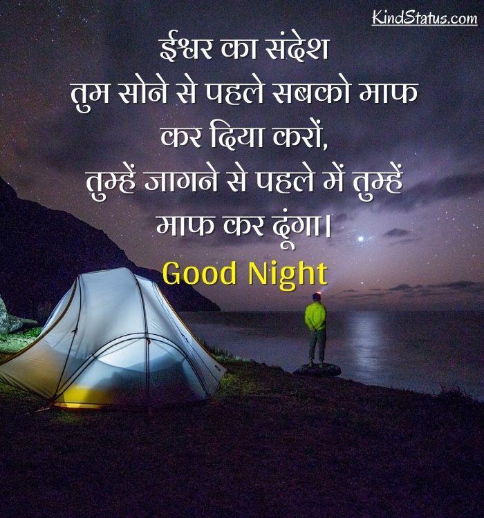 good night shayari for dost