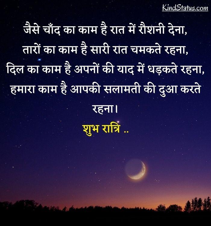 good night shayari for friend