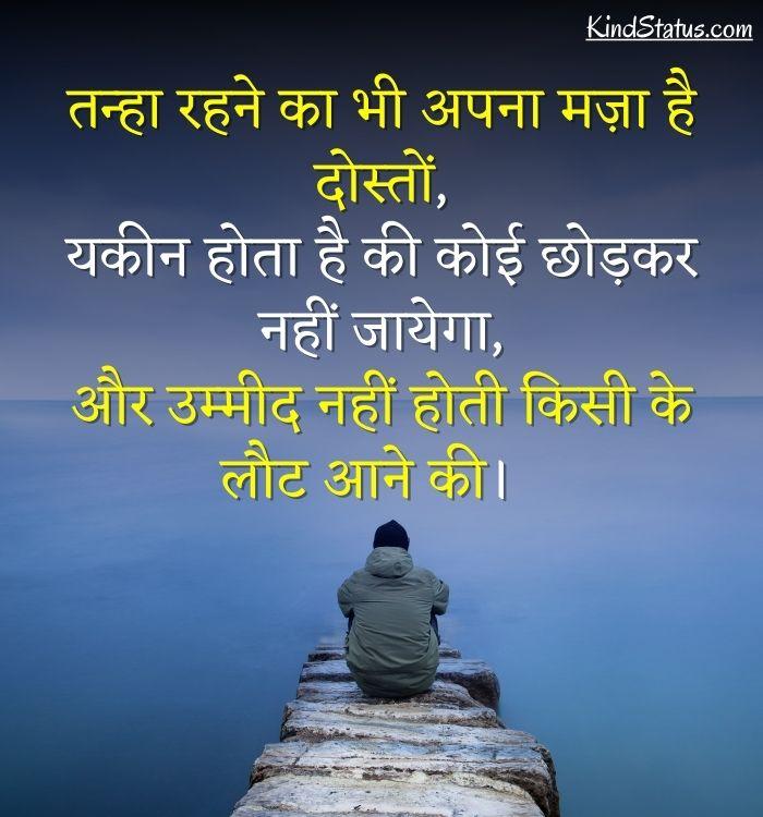 status on life in hindi