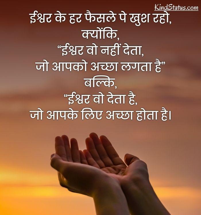 spiritual-god-quotes-in-hindi