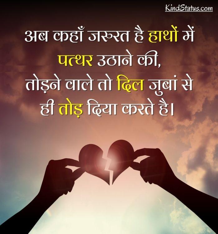 two-line-shayari-in-hindi