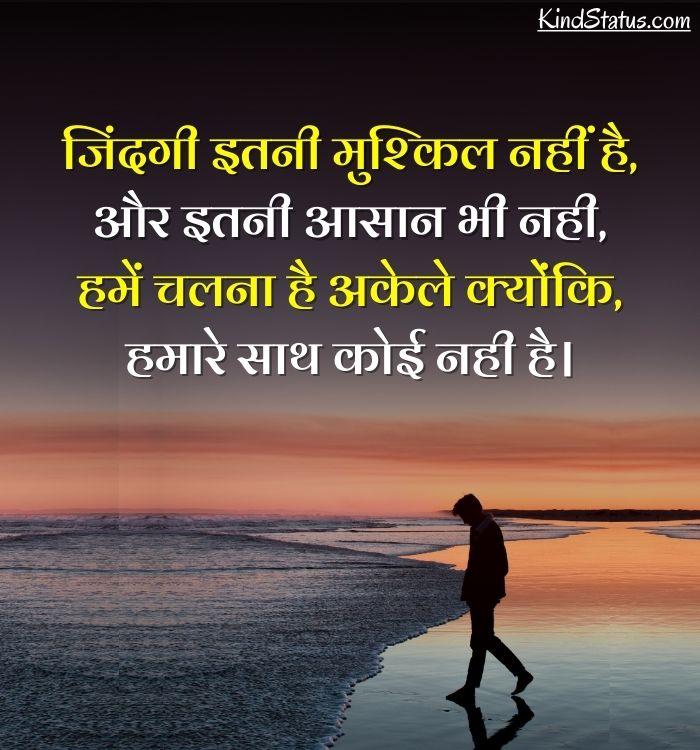 जिंदगी पर सुविचार हिंदी में