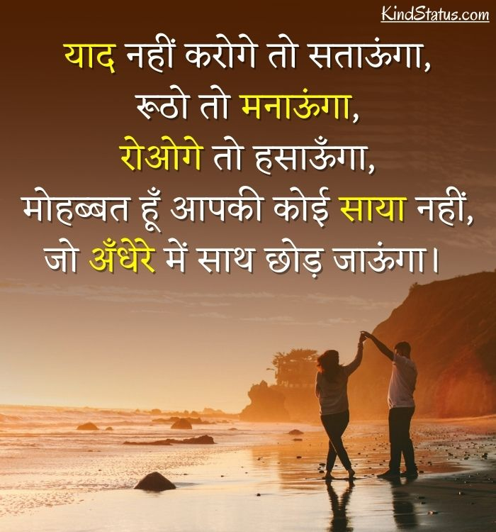Heart Touching Love Quotes in Hindi for Girlfriend
