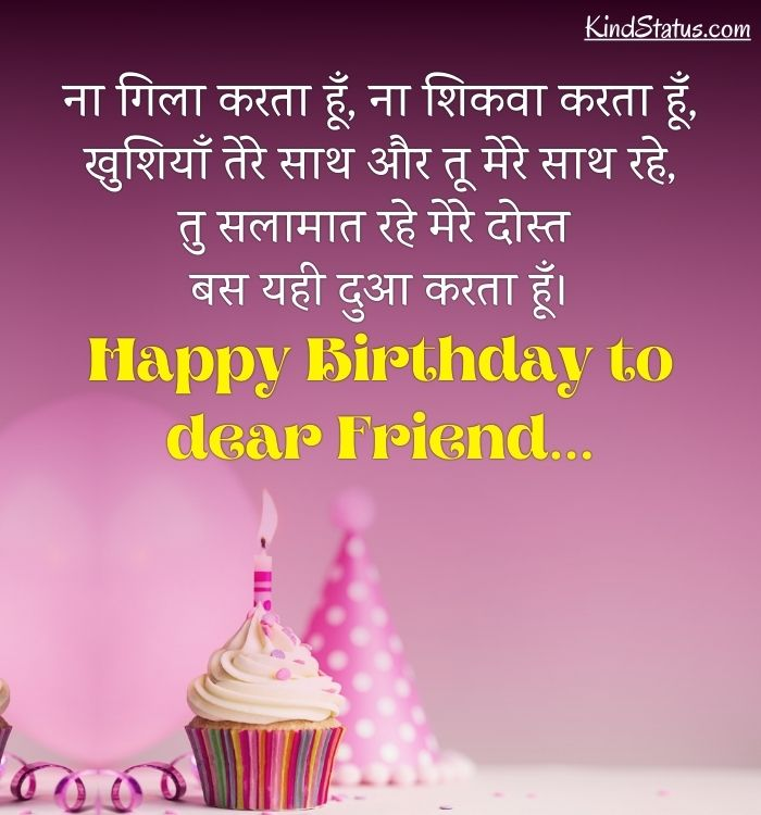 birthday wishes for friend in hindi