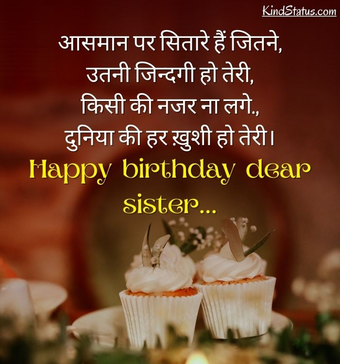 Birthday Message / SMS for Sister in Hindi