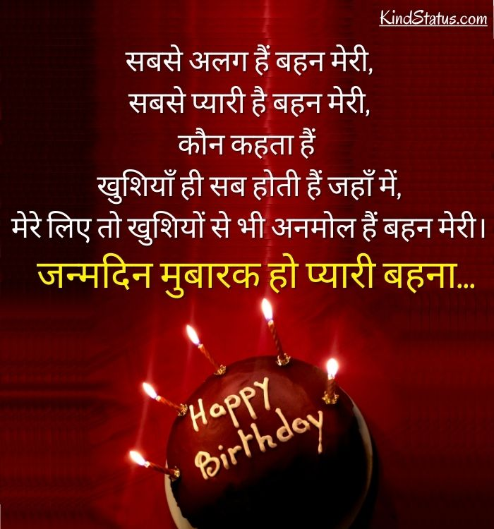 birthday-wishes-for-sister-in-hindi