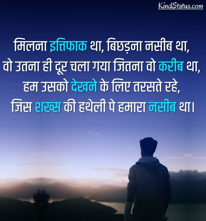 breakup quotes in hindi for boys