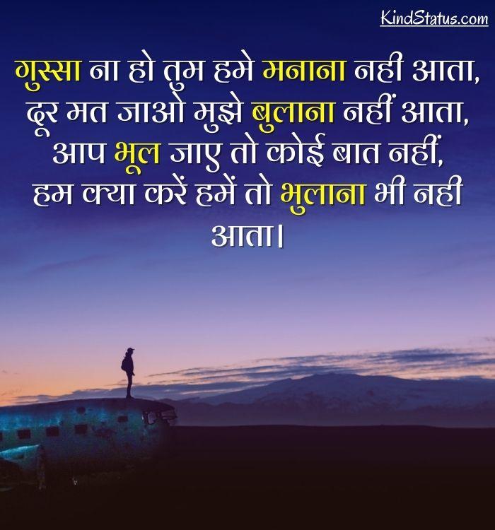 hindi galti shayari