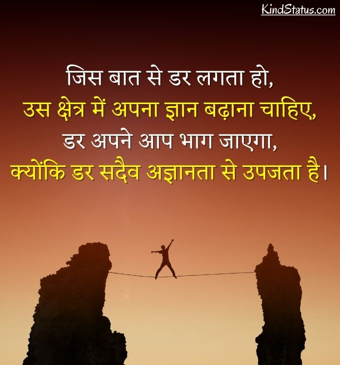 inspiring thoughts in hindi