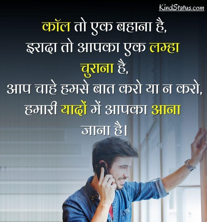 intezaar shayari in hindi for girlfriend