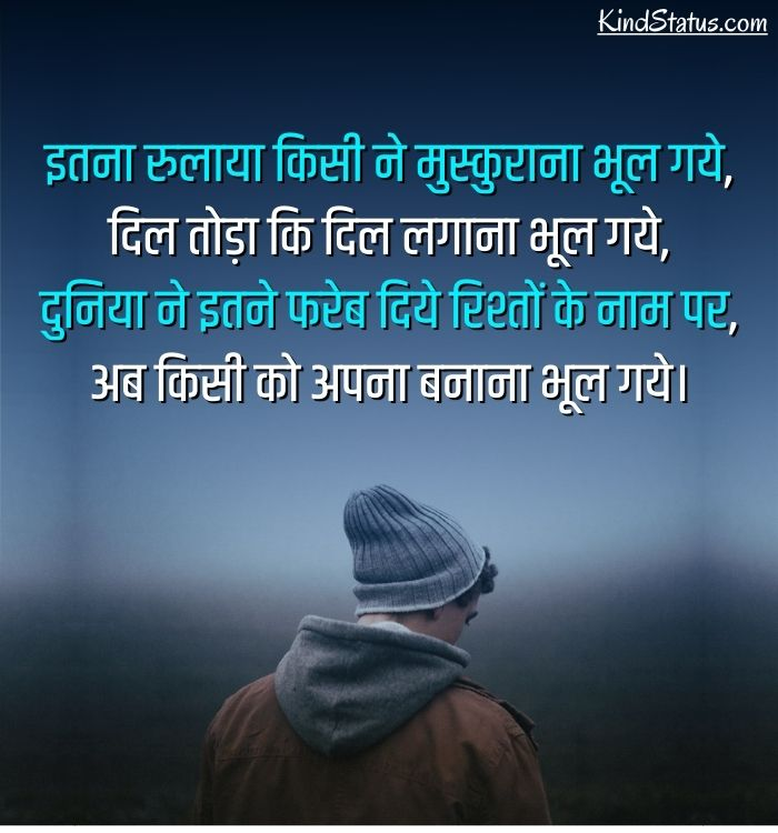 painful quotes hindi