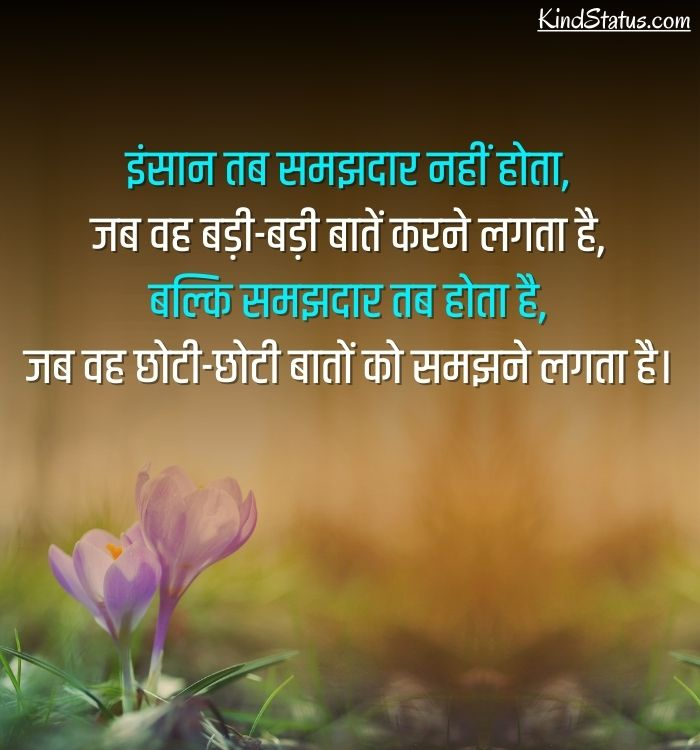 positive thoughts hindi