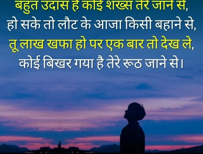 Sorry Shayari in Hindi for Sister, GF, Friend, & Galti