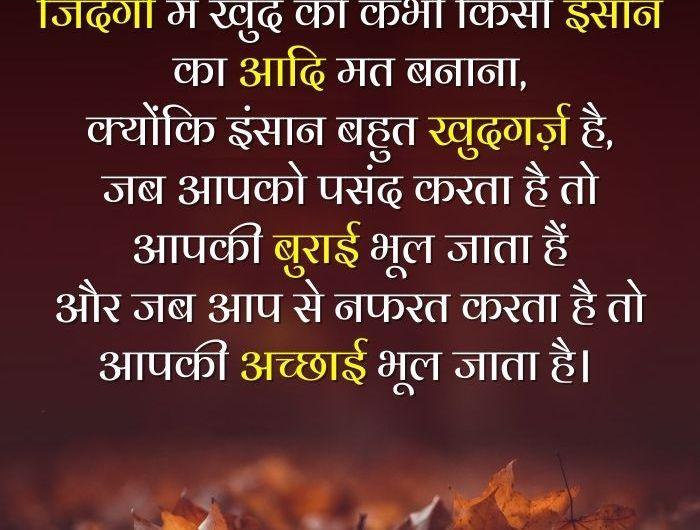 ज़िन्दगी कोट्स हिंदी में | Zindagi Quotes In Hindi
