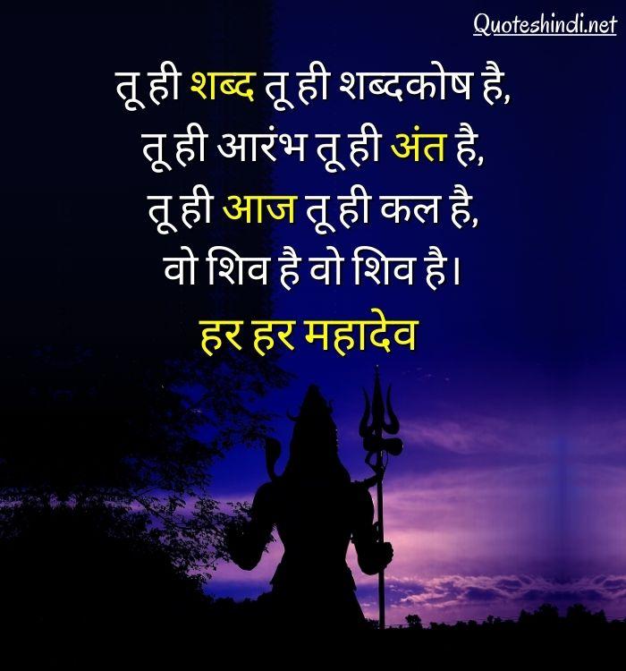 devo ke dev mahadev quotes in hindi