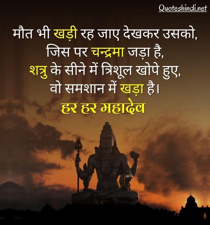 mahadev quotes in hindi text