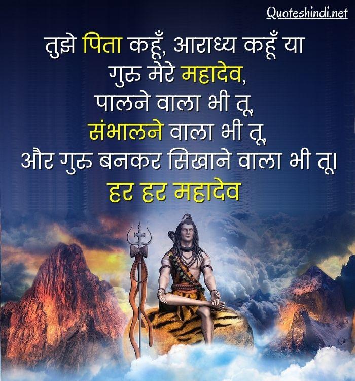 quotes on mahadev in hindi