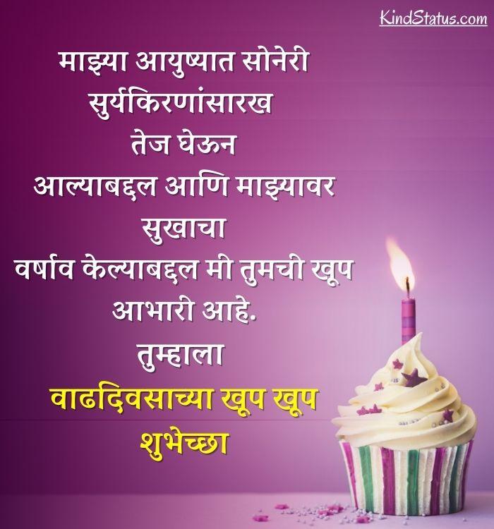 नवऱ्याला वाढदिवसाच्या शुभेच्छा मराठी