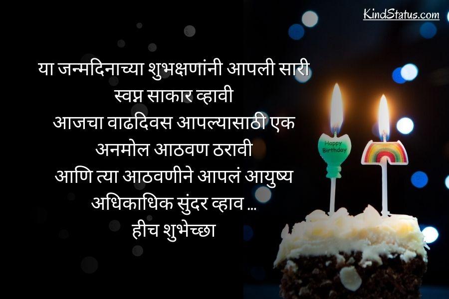 वाढदिवसाच्या हार्दिक शुभेच्छा संदेश मराठी