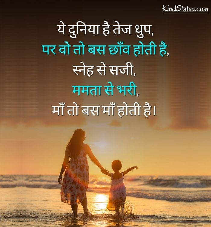 best lines for mother in hindi from daughter