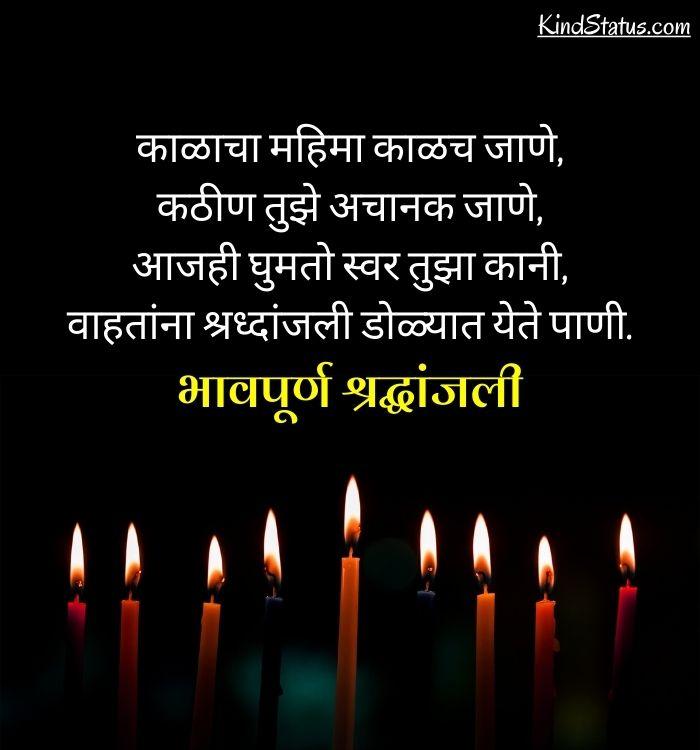 bhavpurna shradhanjali message in marathi
