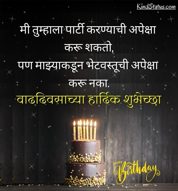 birthday funny wishes in marathi